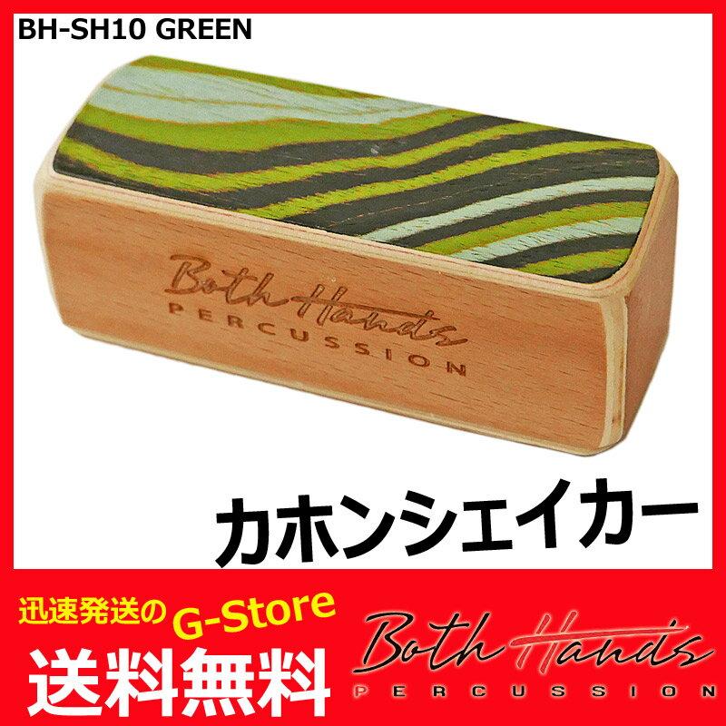 BothHands PERCUSSION BH-SH10 GRN グリーン スモール カホンシェイカー/カホンシェーカー ボスハンズパーカッション【smtb-kd】【RCP】【P2】