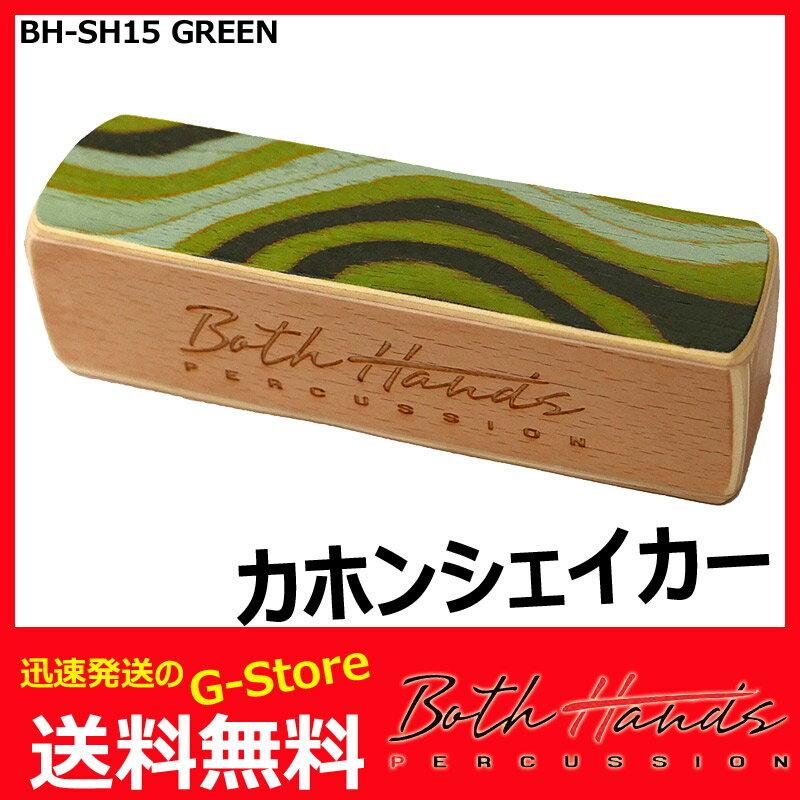 BothHands PERCUSSION BH-SH15 GRN グリーン ミドル カホンシェイカー/カホンシェーカー ボスハンズパーカッション【smtb-kd】【RCP】【P2】