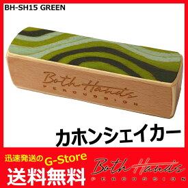 BothHands PERCUSSION BH-SH15 GRN グリーン ミドル カホンシェイカー/カホンシェーカー ボスハンズパーカッション【P2】