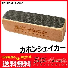 BothHands PERCUSSION BH-SH15 BLK ブラック ミドル カホンシェイカー/カホンシェーカー ボスハンズパーカッション【smtb-kd】【RCP】【P2】