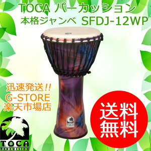 TOCA ジャンベ SFDJ-12WP 12インチ パープル フリースタイルジャンベ トカ【P2】