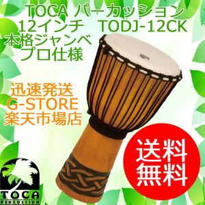 【18日までポイント10倍!】TOCA/トカ ジャンベ TODJ-12CK 木製 本革 12インチ ロープチューン Origins CelticKnot 12【P2】