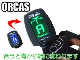 【18日までポイント10倍!】【ポスト投函】ORCAS OT-300U ウクレレ用クリップチューナー オルカス【smtb-kd】【P5】