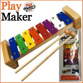 PlayMaker PMM8 METALLOPHONE メタロフォン プレイメーカー【楽ギフ_包装選択】【楽ギフ_のし宛書】【smtb-KD】【RCP】