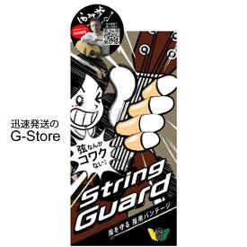 指の痛みを気にせずにガンガンギターが練習できる 指をまもる ストリングガード 0070-3993 プロイデア 指を守る指用バンテージ 【smtb-KD】【RCP】