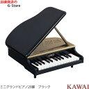 【ラッピング&音階シールのW特典あり!】KAWAI ミニピアノ ミニグランドピアノ 1106 ブラック 25鍵盤 トイピア…