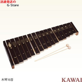 【ラッピング可】KAWAI シロホン16S 1309 シロフォン 木製シロホン 木琴 楽器玩具 知育玩具 おもちゃ カワイ 河合楽器製作所【smtb-KD】【RCP】