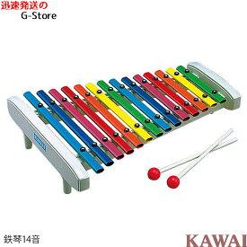 【ラッピング可】KAWAI パイプシロホン14S 1304 シロフォン14S 鉄琴 楽器玩具 知育玩具 おもちゃ カワイ 河合楽器製作所【smtb-KD】【RCP】