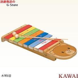 【ラッピング可】KAWAI シロホンクマ 9016 シロフォンクマ 木琴 楽器玩具 知育玩具 おもちゃ カワイ 河合楽器製作所【smtb-KD】【RCP】