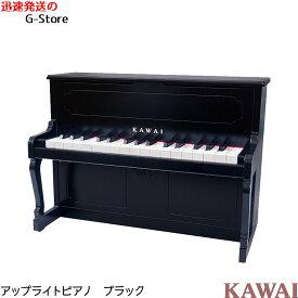 【数量限定】【as】KAWAI アップライトピアノ 1151 ブラック 32鍵盤 トイピアノ/ミニピアノ 楽器玩具 知育玩具 おもちゃ カワイ 河合楽器製作所【smtb-KD】【RCP】