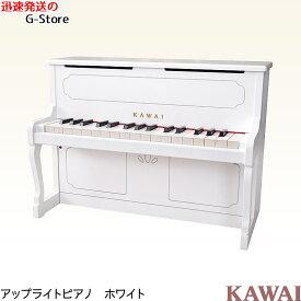 【数量限定】【as】KAWAI アップライトピアノ 1152 ホワイト 32鍵盤 トイピアノ/ミニピアノ 楽器玩具 知育玩具 おもちゃ カワイ 河合楽器製作所【smtb-KD】【RCP】