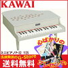 KAWAI / Kawai mini piano, toy piano p-32 ivory #1105/1105-8 ☆ Pro pianist: Mr. Nobuyuki Tsujii also began from the Kawai mini piano. 32 key's popular Mini piano