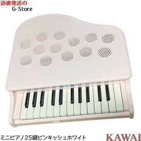 【ラッピング&音階シールのW特典あり!】【as】KAWAI ミニピアノ P-25(ピンキッシュホワイト) 1108 25鍵盤 トイピアノ 楽器玩具 知育玩具 おもちゃ カワイ 河合楽器製作所【smtb-KD】【RCP】