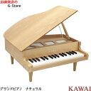 【数量限定】【as】KAWAI グランドピアノ(木目) ナチュラル 1144 32鍵盤 トイピアノ/ミニピアノ 楽器玩具 知育…