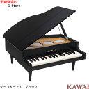 (23)【ラッピング&音階シールのW特典あり!】KAWAI グランドピアノ 1141 黒 ブラック 32鍵盤 トイピアノ/ミニ…