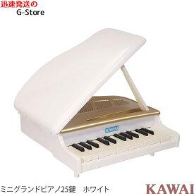 【ラッピング&音階シールのW特典あり!】KAWAI ミニピアノ ミニグランドピアノ 1118 ホワイト 25鍵盤 トイピアノ 楽器玩具 知育玩具 おもちゃ カワイ 河合楽器製作所【smtb-KD】【RCP】