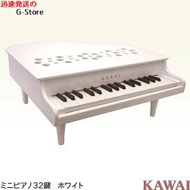 【ラッピング&音階シールのW特典あり!】KAWAI ミニピアノ P-32(ホワイト) 1162 32鍵盤 トイピアノ 楽器玩具 知育玩具 おもちゃ カワイ 河合楽器製作所【smtb-KD】【RCP】