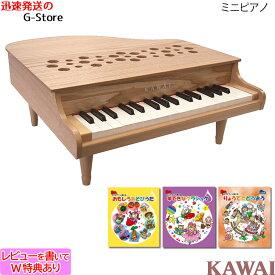 【ミニピアノ用曲集3冊セットA】【ラッピング&音階シールのW特典あり!】KAWAI ミニピアノ P-32(ナチュラル) 1164 32鍵盤 トイピアノ 楽器玩具 知育玩具 おもちゃ カワイ 河合楽器製作所【smtb-KD】【RCP】【P2】