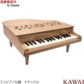 【ご予約受付中】【ラッピング&音階シールのW特典あり!】KAWAI ミニピアノ P-32(ナチュラル) 1164 32鍵盤 トイピアノ 楽器玩具 知育玩具 おもちゃ カワイ 河合楽器製作所【smtb-KD】【RCP】