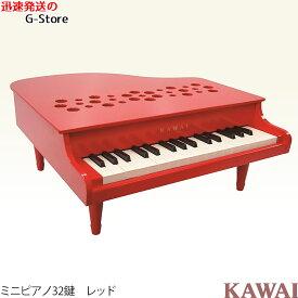 【ラッピング&音階シールのW特典あり!】KAWAI ミニピアノ P-32(レッド) 1163 32鍵盤 トイピアノ 楽器玩具 知育玩具 おもちゃ カワイ 河合楽器製作所【smtb-KD】【RCP】