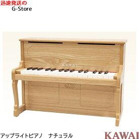 【ラッピング&音階シールのW特典あり!】KAWAI アップライトピアノ 1154 ナチュラル 32鍵盤 トイピアノ/ミニピアノ 楽器玩具 知育玩具 おもちゃ カワイ 河合楽器製作所【smtb-KD】【RCP】