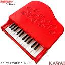 【ラッピング&音階シールのW特典あり!】KAWAI ミニピアノ P-25(ポピーレッド) 1183 25鍵盤 トイピアノ 楽器玩…