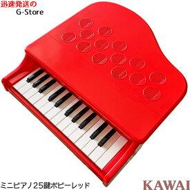 【ラッピング&音階シールのW特典あり!】KAWAI ミニピアノ P-25(ポピーレッド) 1183 25鍵盤 トイピアノ 楽器玩具 知育玩具 おもちゃ カワイ 河合楽器製作所【smtb-KD】【RCP】【P2】