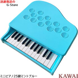 【ラッピング&音階シールのW特典あり!】KAWAI ミニピアノ P-25(ミントブルー) 1185 25鍵盤 トイピアノ 楽器玩具 知育玩具 おもちゃ カワイ 河合楽器製作所【楽ギフ_包装選択】【楽ギフ_のし宛書】【P2】