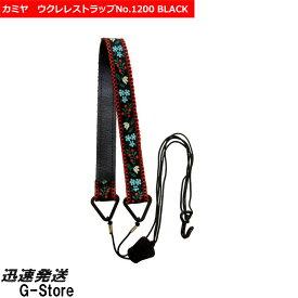 KAMIYA 花柄ウクレレストラップ No.1200 BLK ブラック 【smtb-kd】【RCP】【P5】