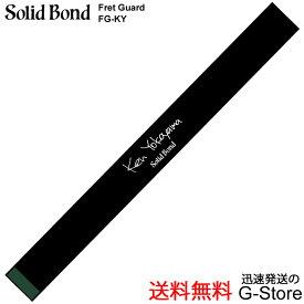 【ポスト投函】Solid Bond ソリッド ボンド FG-KY ギター用 横山健 デザイン Fret Guard メンテナンス フレットガード 楽器【smtb-kd】【RCP】