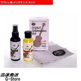 KIWAYA オリジナルメンテナンスセット OMS ポリッシュ レモンオイル クロス【smtb-kd】【RCP】【P2】