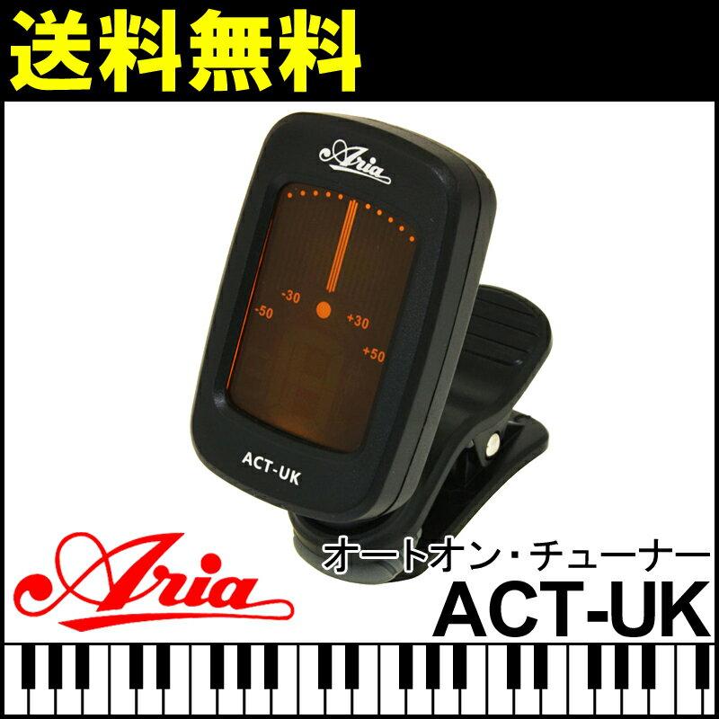ARIA クリップチューナー ACT-UK ウクレレ用 アリア【smtb-KD】【RCP】【P2】