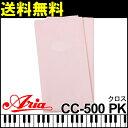 ARIA CC-500/PK ピンク ロゴ入りクリーニングクロス アリア【P2】