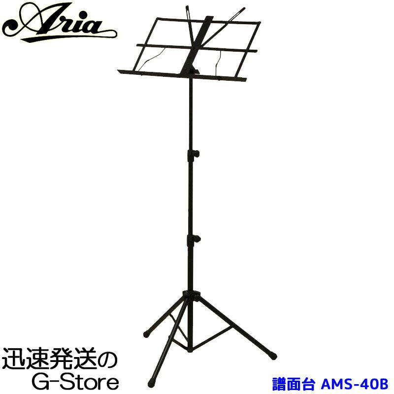 スチール製譜面台 AMS-40B(AMS40B) 収納ケース付 ミュージックスタンド【smtb-KD】【RCP】