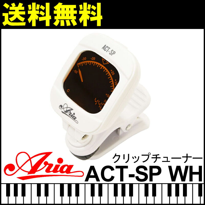 ARIA ACT-SP/WH ホワイト コンパクトタイプ クロマチックチューナー クリップタイプ アリア【smtb-KD】【RCP】