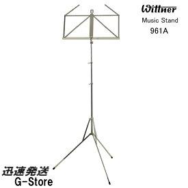 Wittner/ウィットナー 961A スチール製譜面台 ニッケルシルバー ミュージックスタンド