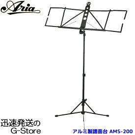 Aria アルミニウム製譜面台 AMS-200(AMS200) ワイドタイプ 超軽量 アルミ製ミュージックスタンド アリア【P2】