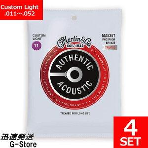 Martin アコギ弦 Lifespan 2.0 Phospher Bronze MA-535T×4セット 11-52 Custom Light【smtb-kd】【RCP】【P2】