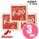MORRIS アコースティックギター弦 F-20L×3セット 012-052 Light【smtb-KD】【RCP】【P2】