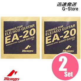 MORRIS アコースティックギター弦 EA-20L×2セット エレアコ弦 012-052 Light【smtb-KD】【RCP】【P2】