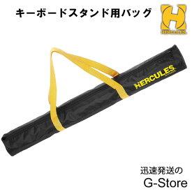 【あす楽対応】HERCULES キーボードスタンドケース KSB001 キーボード用 キャリングバッグ【RCP】【P2】
