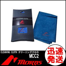 MORRIS クリーニングクロス MCC2【smtb-kd】【RCP】