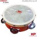 【ラッピング可】【あす楽対応】キッズパーカッション KP-340/TB/RE タンバリン/タンブリン Kids Percussion MUSI…