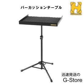HERCULES パーカッションテーブル DS800B【smtb-kd】【RCP】
