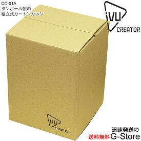 組立式カートンカホン ダンボールカホン CC-01A IVU Creator【P5】