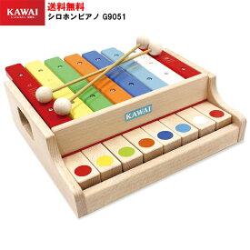 【ラッピング可】KAWAI シロホンピアノ G 9051 木琴 木製 木のおもちゃ 楽器玩具 知育玩具 おもちゃ カワイ 河合楽器製作所【smtb-KD】【RCP】
