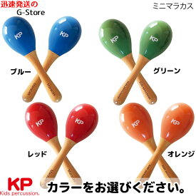 【ラッピング可】キッズパーカッション KP-120/MM ミニマラカス Kids Percussion MUSIC FOR LIVING NAKANO ナカノ 楽器玩具 知育玩具【smtb-KD】【RCP】