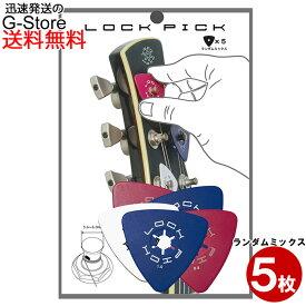 ギターヘッド(ペグポスト)装着可能ピック LP-MIX ランダムミックスパック(1パック/5枚入り) LOCKPICK/ロックピック【smtb-kd】【RCP】