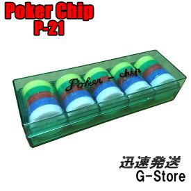 ポーカーチップ P-21 約26mm 5色各20枚入り【smtb-KD】【RCP】