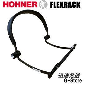 HOHNER ハーモニカホルダー FlexRack フレックスラック 16.5cmまで対応【smtb-KD】【RCP】